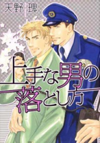 Uwate na Otoko no Otoshikata Manga 6