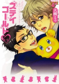 Stay Gold - Koi no Lesson A to Z Manga 3