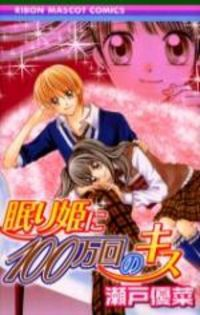 Nemurihime ni Hyakumankai no Kiss Manga 4
